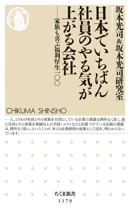 日本でいちばん社員のやる気が上がる会社 ──家族も喜ぶ福利厚生100拡大写真