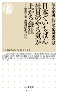 日本でいちばん社員のやる気が上がる会社 ──家族も喜ぶ福利厚生100-電子書籍
