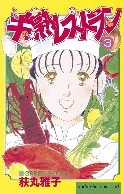 半熟レストラン(3)-電子書籍