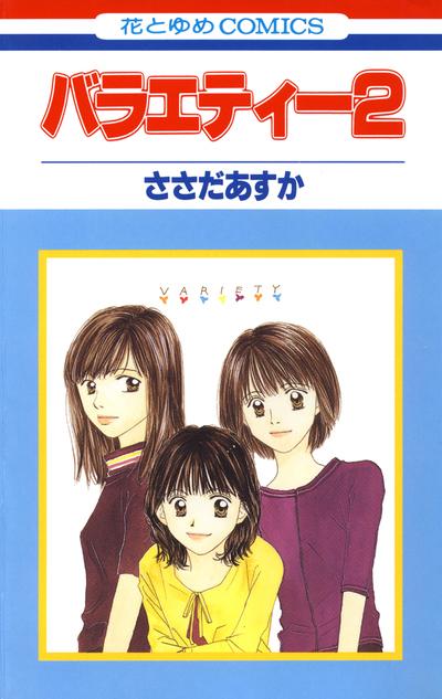 バラエティー 2巻-電子書籍