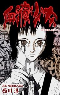 血液少女-電子書籍