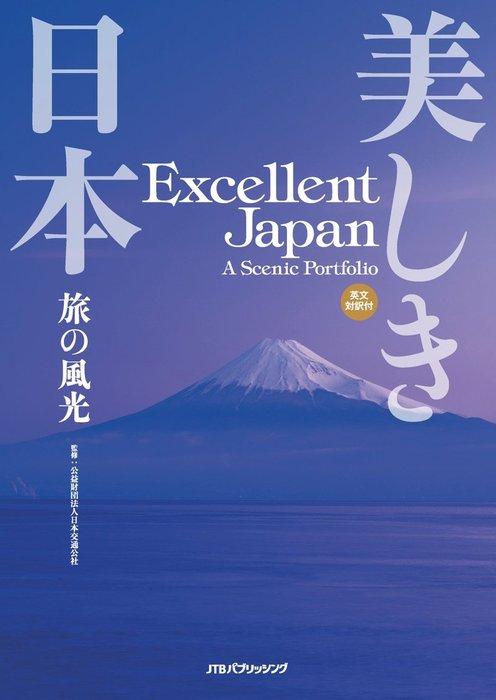 美しき日本 旅の風光拡大写真