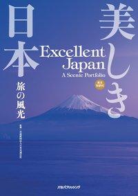 美しき日本 旅の風光-電子書籍