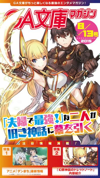 GA文庫マガジン 2015年8月13日号-電子書籍-拡大画像