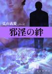 邪淫の絆-電子書籍
