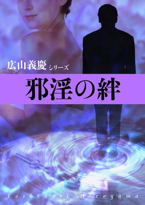 邪淫の絆-電子書籍-拡大画像
