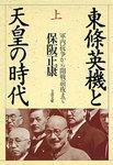 東條英機と天皇の時代(上) 軍内抗争から開戦前夜まで-電子書籍