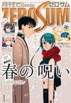 Comic ZERO-SUM (コミック ゼロサム) 2017年1月号[雑誌]-電子書籍