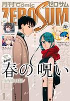 「Comic ZERO-SUM (コミック ゼロサム)」シリーズ