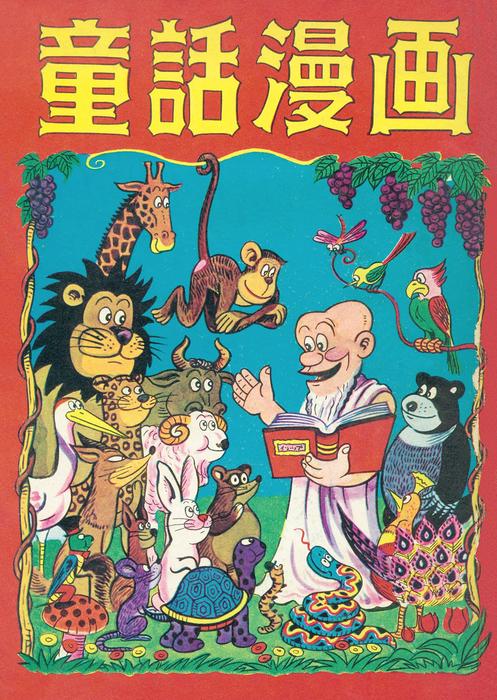 童話漫画 (5)拡大写真