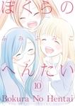 ぼくらのへんたい(10)【特典ペーパー付き】-電子書籍
