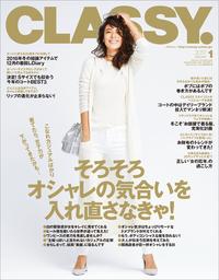 CLASSY.(クラッシィ) 2017年 1月号-電子書籍