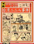 漫画 台湾二二八事件-電子書籍