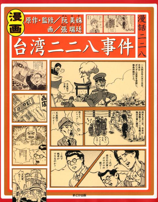 漫画 台湾二二八事件拡大写真