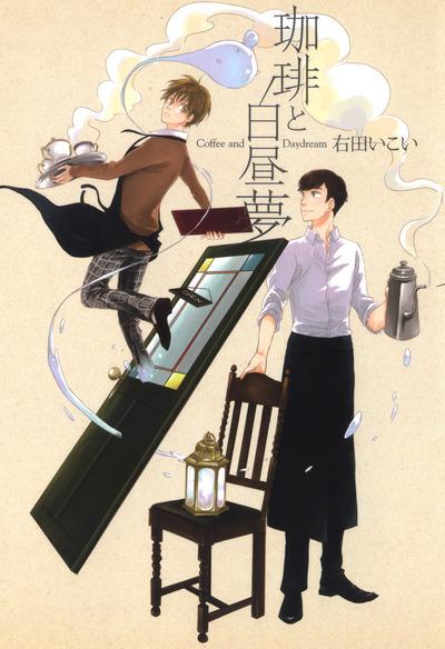 珈琲と白昼夢-電子書籍