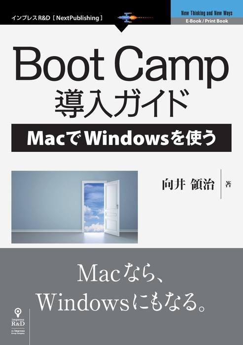 Boot Camp導入ガイド―MacでWindowsを使う拡大写真