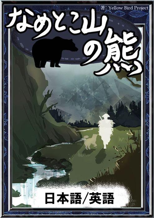 山 なめ あらすじ 熊 とこ の
