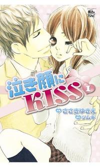 泣き顔にKISS / 1