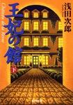 王妃の館 下-電子書籍