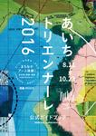 あいちトリエンナーレ2016 公式ガイドブック-電子書籍