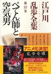 ぺてん師と空気男~江戸川乱歩全集第22巻~-電子書籍