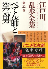 ぺてん師と空気男~江戸川乱歩全集第22巻~