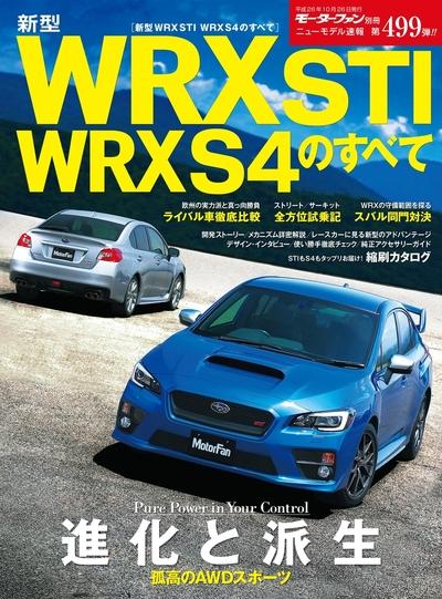 第499弾 新型 WRX STI WRX S4のすべて-電子書籍