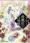 リリー骨董店の白雪姫3 トワイライト・ルビーの夜明け-電子書籍