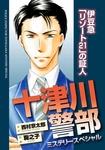 十津川警部ミステリースペシャル 伊豆急「リゾート21」の証人-電子書籍