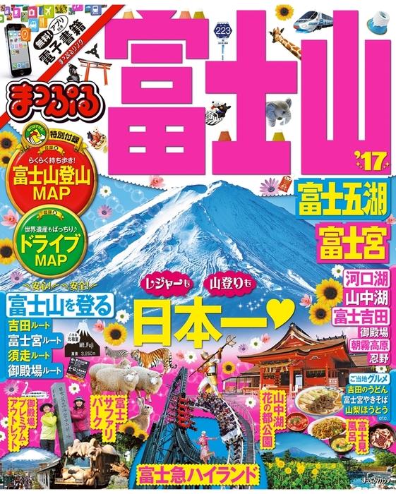 まっぷる 富士山 富士五湖・富士宮'17拡大写真