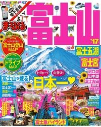 まっぷる 富士山 富士五湖・富士宮'17-電子書籍