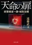 天命の扉 県警捜査一課・城取圭輔-電子書籍