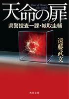 「県警捜査一課・城取圭輔」シリーズ