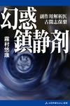 副作用解析医・古閑志保梨(7) 幻惑鎮静剤-電子書籍