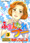 ふまんたれブー / 3-電子書籍