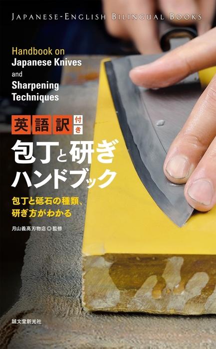 英語訳付き 包丁と研ぎハンドブック拡大写真