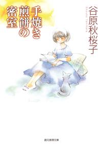 手焼き煎餅の密室 美波の事件簿4-電子書籍
