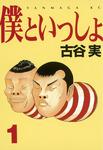 僕といっしょ(1)-電子書籍