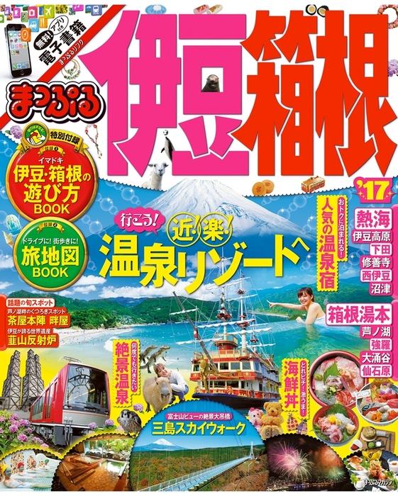 まっぷる 伊豆・箱根'17拡大写真