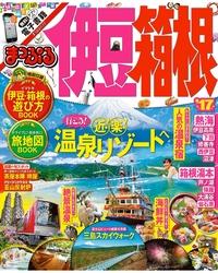 まっぷる 伊豆・箱根'17-電子書籍
