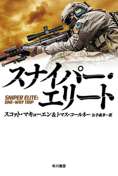 スナイパー・エリート-電子書籍
