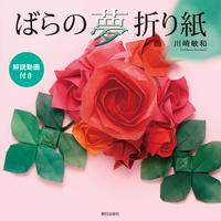 [解説動画付き]ばらの夢折り紙-電子書籍