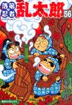 落第忍者乱太郎 56巻-電子書籍