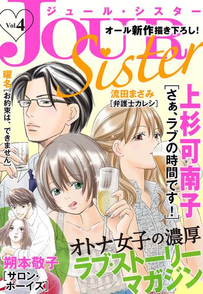 JOUR Sister / 4-電子書籍