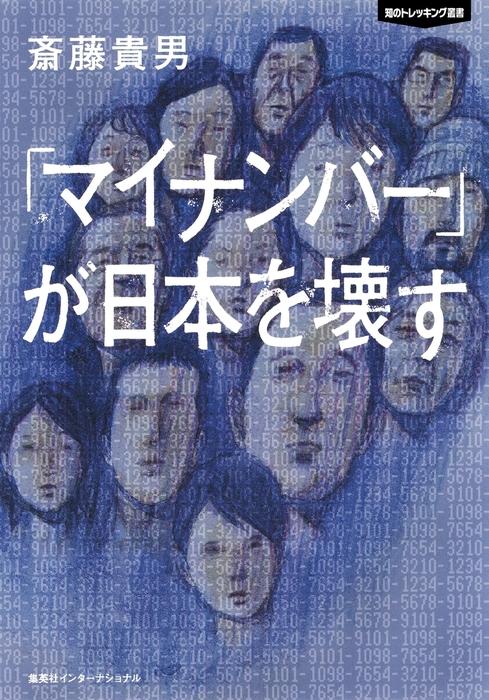 「マイナンバー」が日本を壊す(集英社インターナショナル)拡大写真