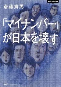 「マイナンバー」が日本を壊す(集英社インターナショナル)-電子書籍