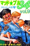 マッド★ブル34 9-電子書籍