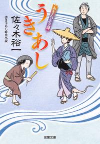 あきんど百譚 : 3 うきあし-電子書籍