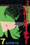 ファンキー・モンキーティーチャー(7)-電子書籍