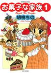 お菓子な家族(1)-電子書籍